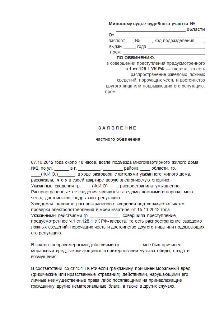 Статья 282 ук рф за оскорбление личности в интернете и соц. сетях. ответственность и штраф за публичное оскорбление в сети интернет.