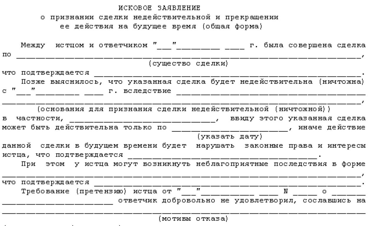 Образец искового заявления о признании брачного договора недействительным (полностью либо частично)