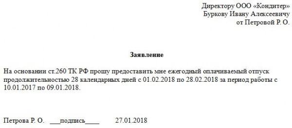 Otpusk-do-dekreta - запись пользователя юлия (id2676673) в сообществе здоровье будущей мамы и малыша в категории другое - babyblog.ru