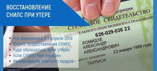 Как получить снилс в севастополе в 2020: пошаговая инструкция, документы, адреса