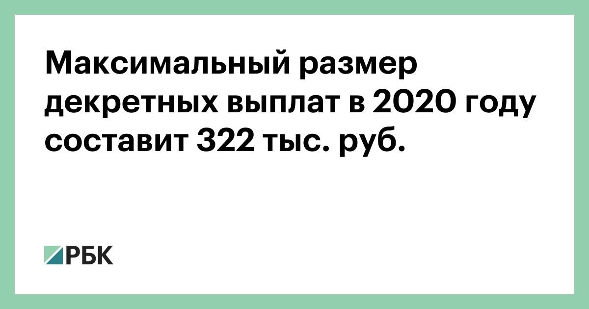 Декретный отпуск в 2020 году