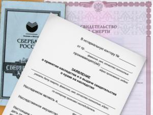 2 способа вступления в наследство после смерти без завещания и необходимые для этого документы