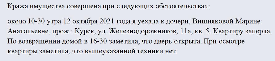 Образец заявления в полицию о порче имущества
