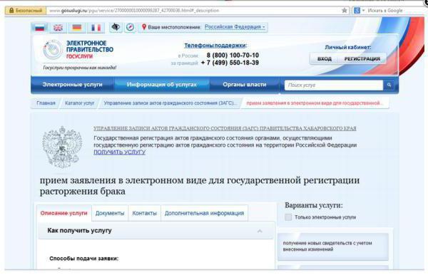 Возможность подачи заявления на развод в суд через интернет на сайте госуслуг