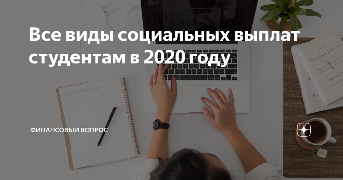 Размер стипендии для студентов в колледже в 2020
