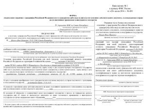 Образец заполнения бланка уведомления о двойном гражданстве в россии