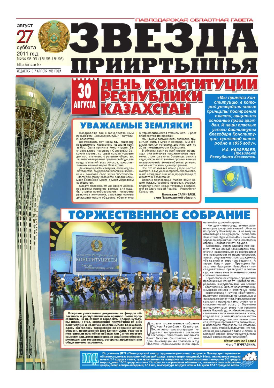 Наследство в казахстане для россиян порядок оформления