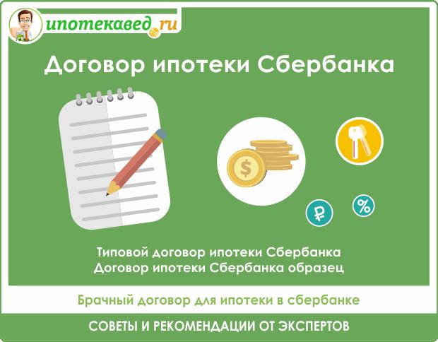 Договор ипотеки сбербанка: образец 2020 года