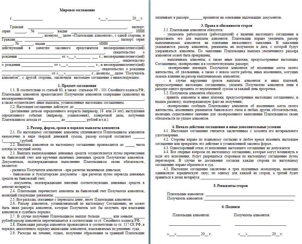 Требования и особенности составления соглашения об уплате алиментов (бесплатный образец 2020 года)