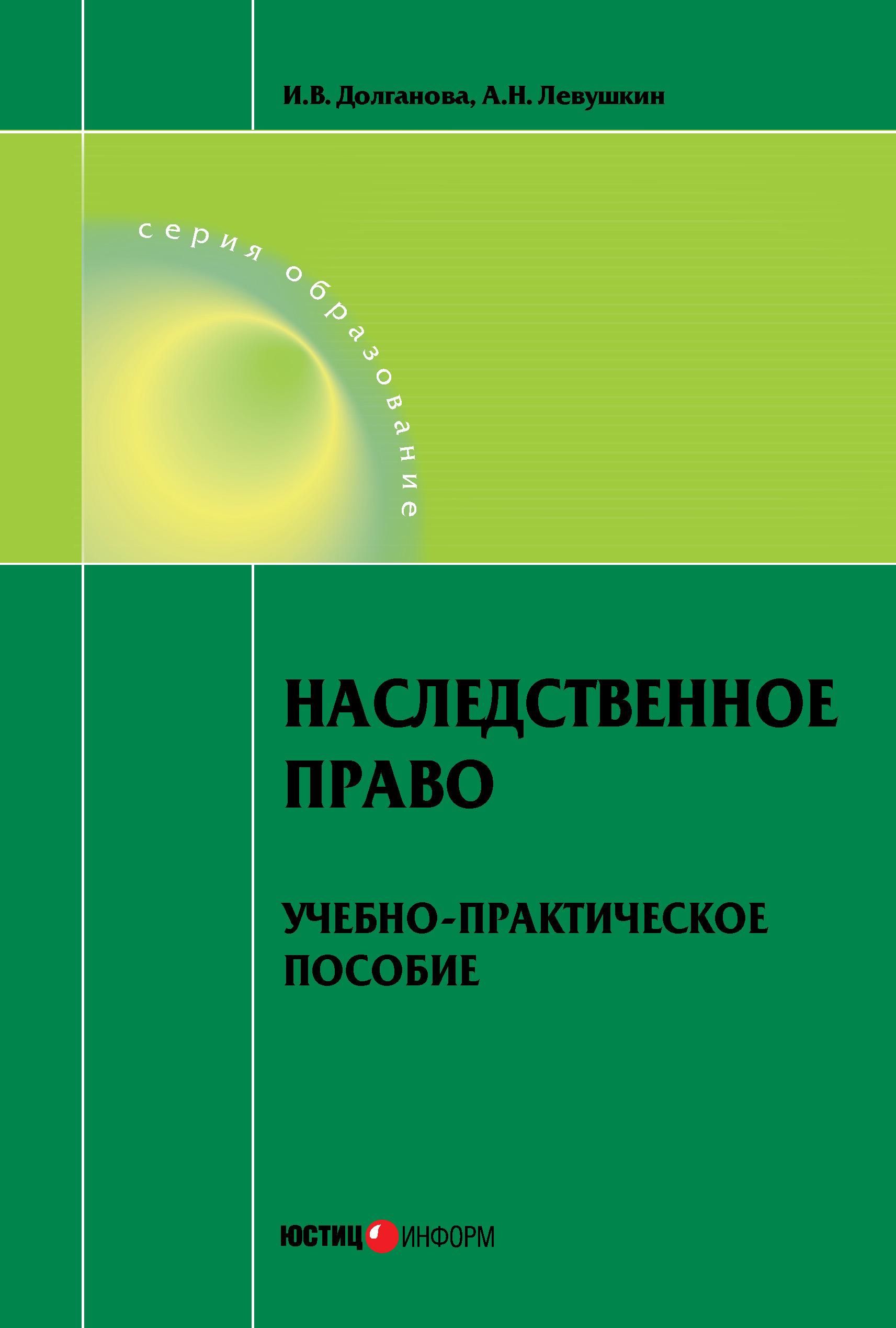 Понятие, предмет и принципы наследственного права