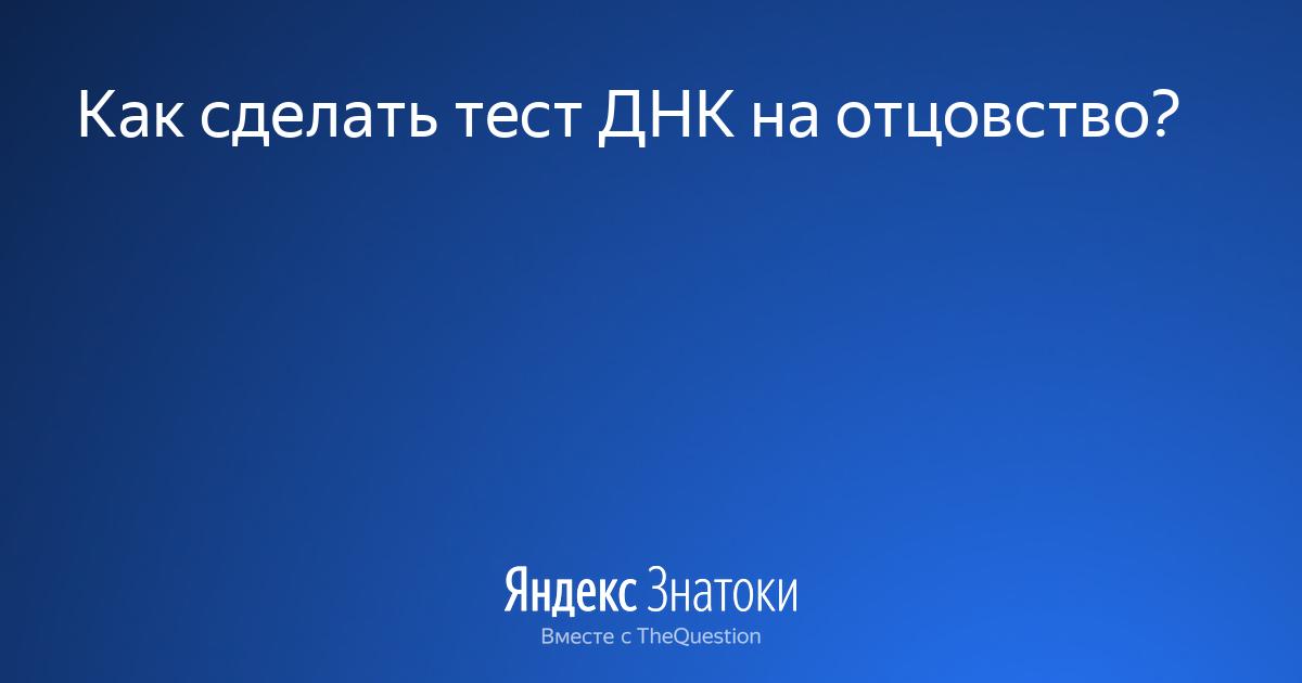 Тест днк на отцовство в 2019 году: сколько стоит экспертиза (цена в рублях), как сделать?