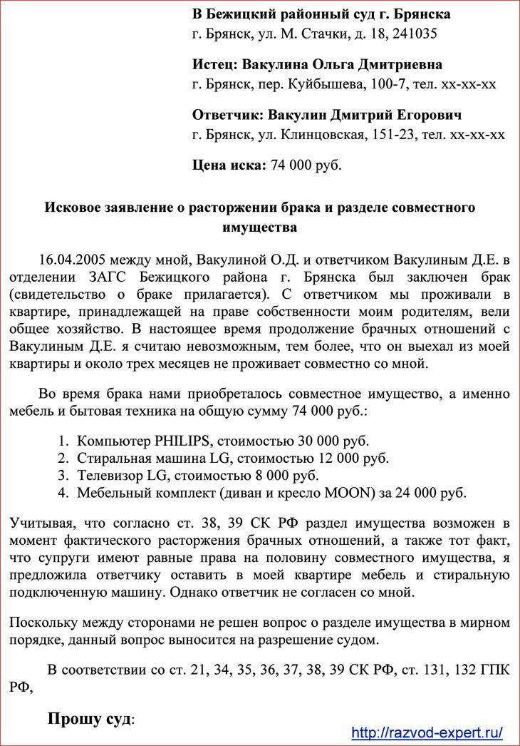 Расторжение брака в москве в 2020: порядок, заявление, адреса