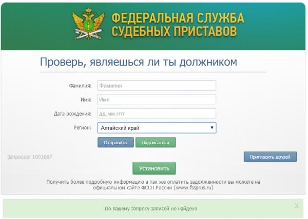 Как узнать задолженность по алиментам по фамилии: онлайн, бесплатно, через интернет, в рк, должника