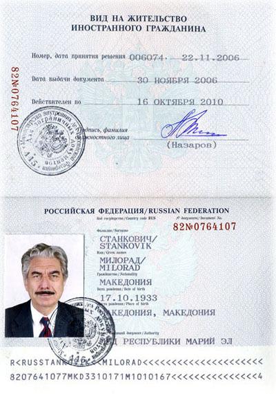 Получение гражданства рф после оформления вида на жительство (внж)