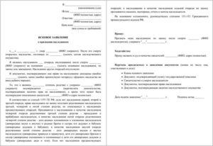 Заявление о вступление в наследство: правила оформления, сроки подачи