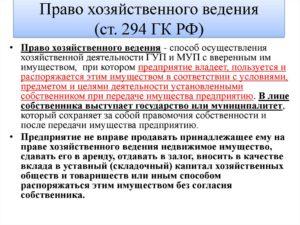 Договор о закреплении имущества на правеоперативного управления