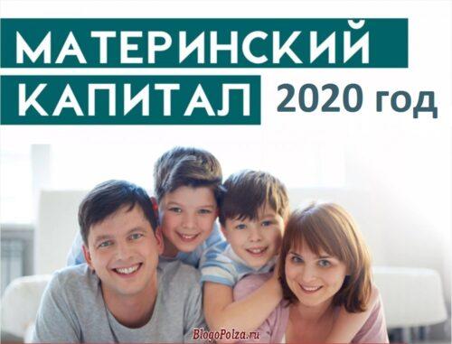 Увеличение материнского капитала в 2020 году на второго ребенка