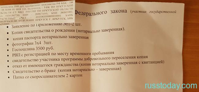 Госпрограмма переселения из казахстана в россию в 2019 году