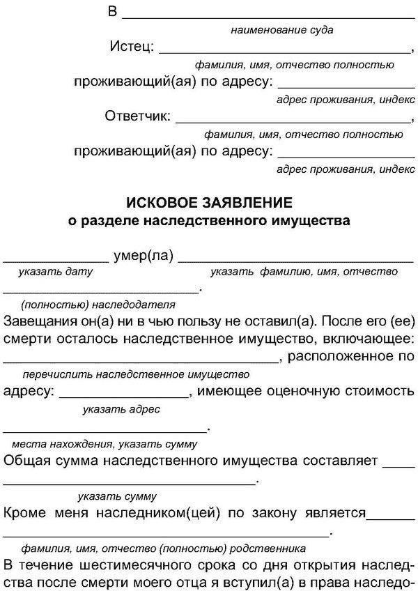 Иск о разделе наследственного имущества, исковое заявление о разделе наследственного имущества (образец)