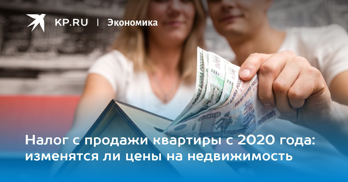 Налог с продажи квартиры в 2020 году — юридическая консультация