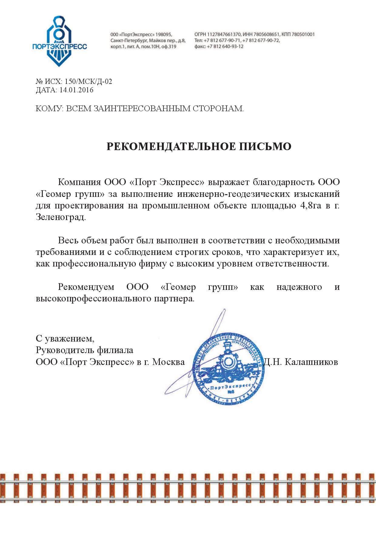 Москва снос самовольных построек 2020