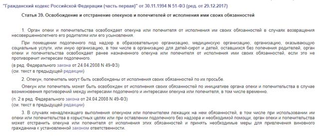 Денежные выплаты и льготы детям-сиротам в г. москве