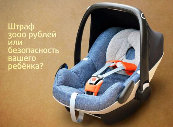 Перевозка детей в автомобиле в 2019 — 2020 году