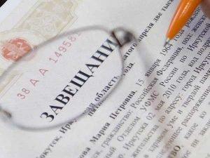 Способы и порядок отмены и изменения завещания
