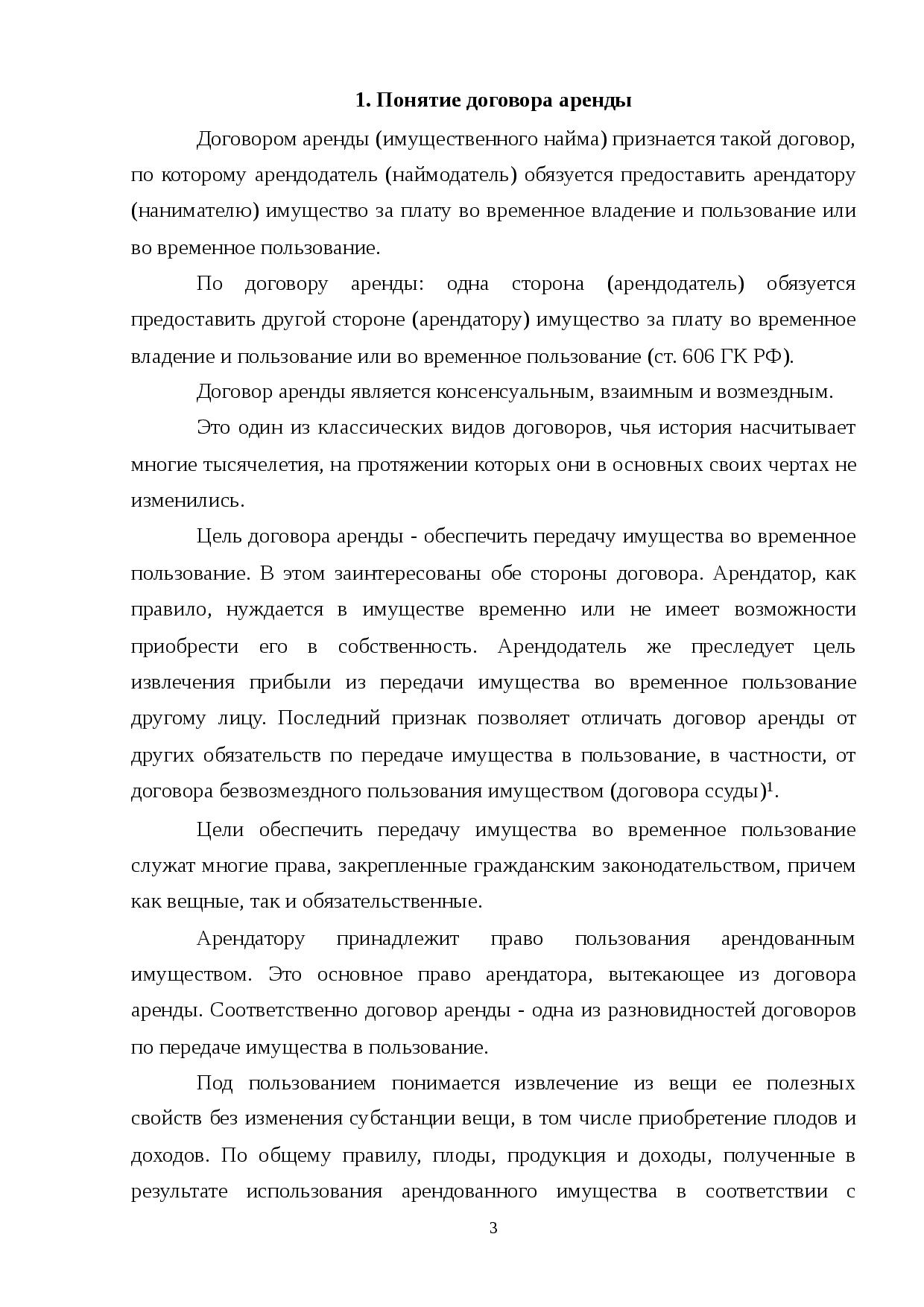 Выкуп муниципального имущества арендатором в 2020 году