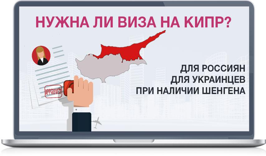 Кипр: оформление визы для россиян в 2020 году
