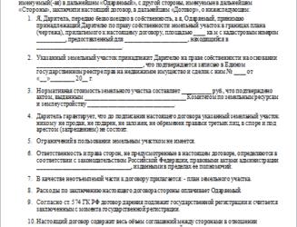 Договор дарения земельного участка между родственниками — образец 2020г. для мфц
