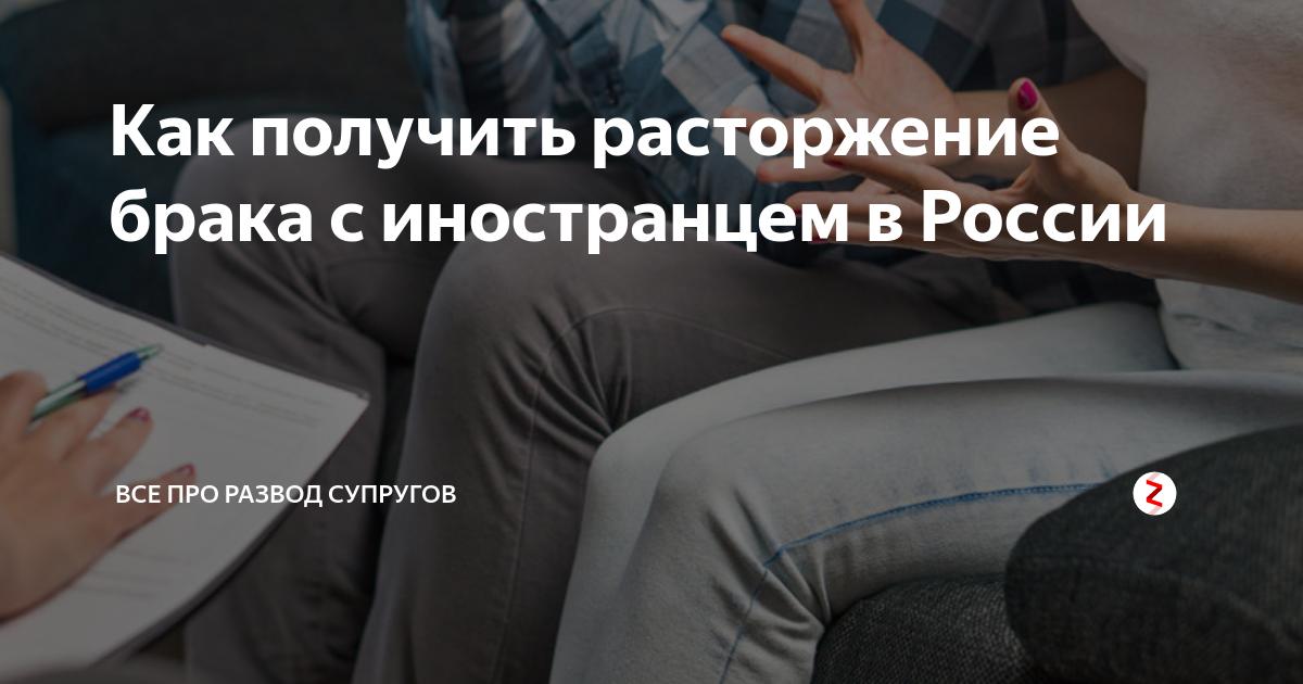 Как развестись с иностранцем в россии без его присутствия?