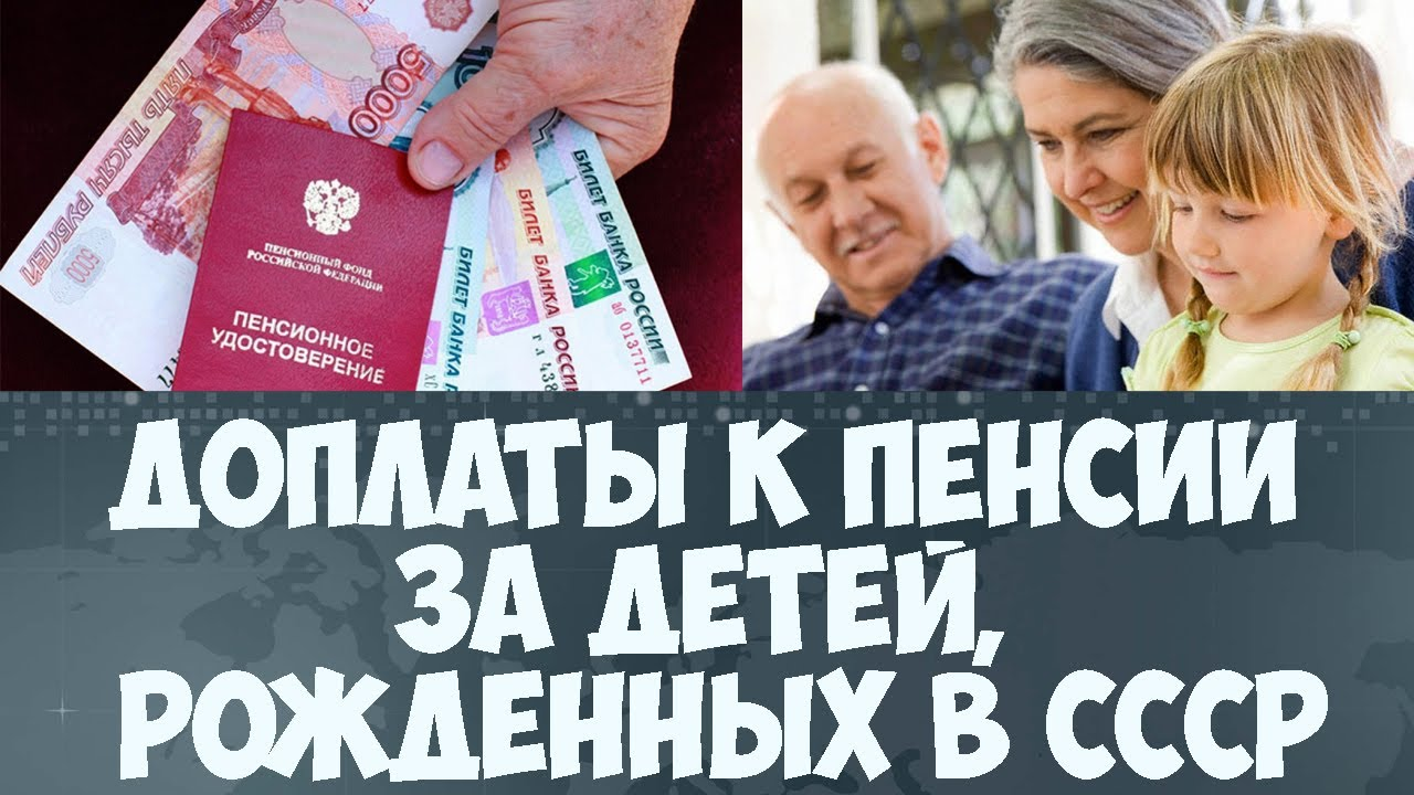 Доплата к пенсии за детей, рожденных до 1990 года в 2020 году - кому положена, закон, как получить, заявление