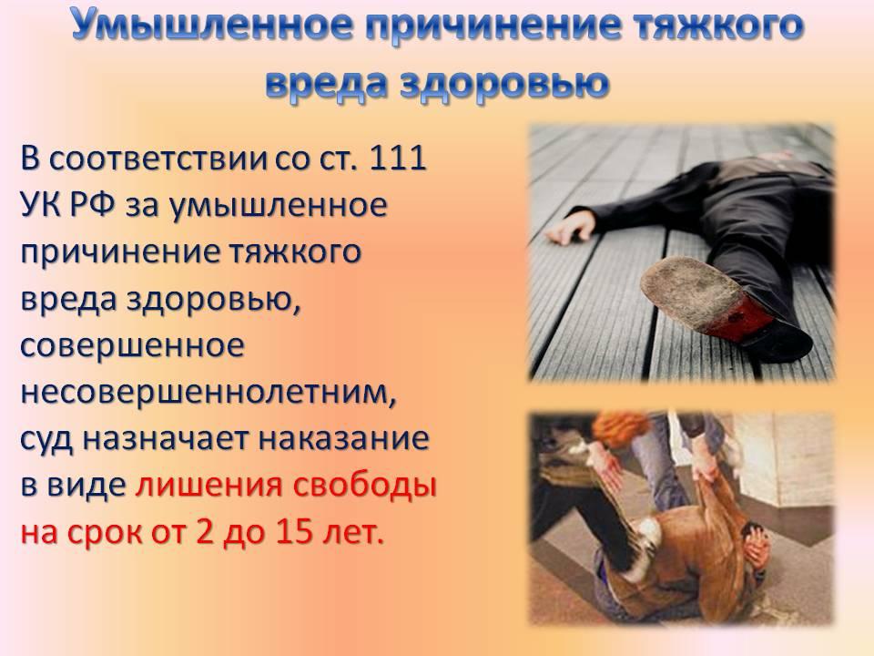 Причинение тяжкого вреда здоровью: нанесение повреждений опасных для жизни человека, например, бытовых, а также его виды и понятие в уголовном праве согласно ст. 111 ук рф