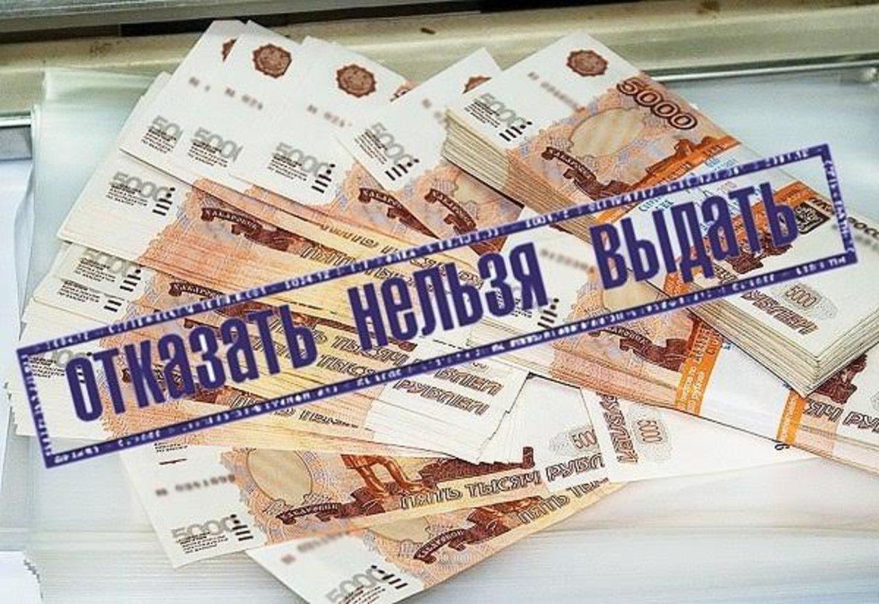 Причины отказа банка в кредите в 2020 году