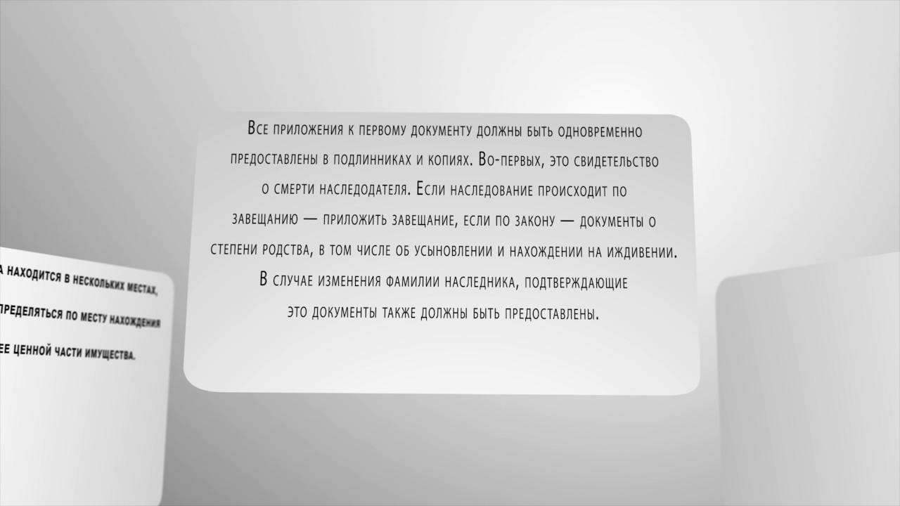Официальный рейтинг компаний по оценке акций для вступления в наследство в москве