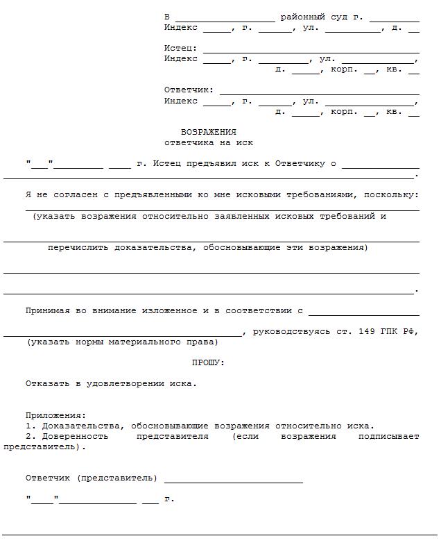 Заявление в суд на рассрочку платежа по кредиту: образец 2020