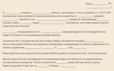 Процедура оценки акций для нотариуса