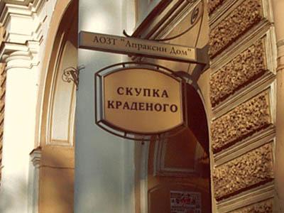Скупка краденного статья 175 ук рф