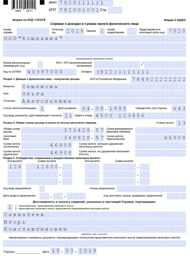 Договор найма жилого помещения между физическими лицами - бланк образец 2020