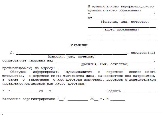 Приемная семья в россии: понятие, порядок и условия