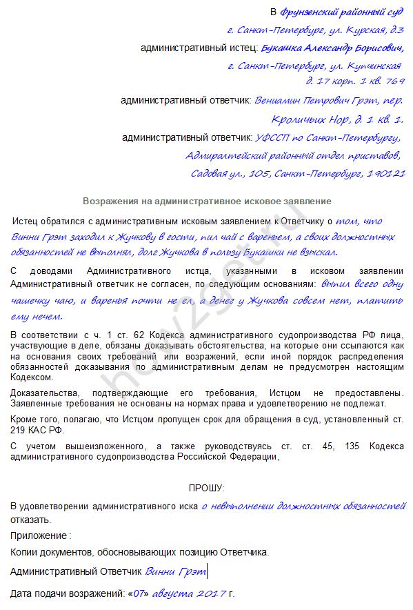 Составляем судебный иск о незаконном увольнении