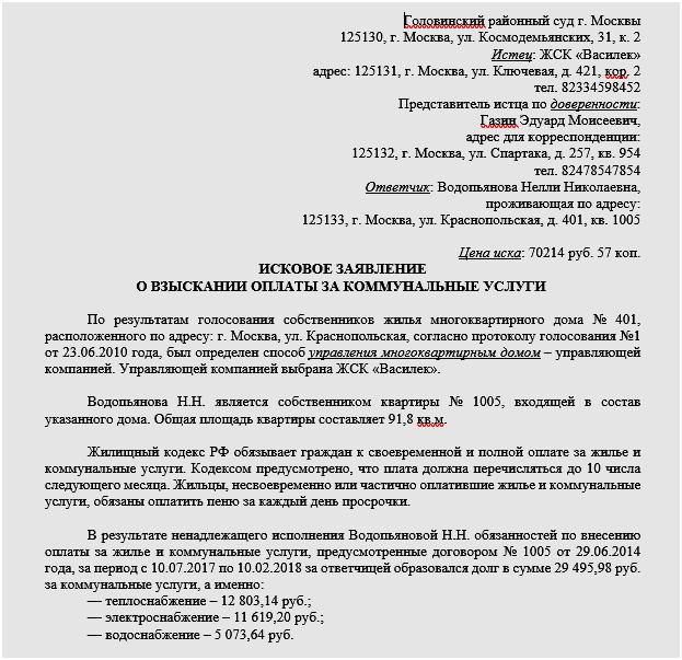 Исковое заявление о взыскании коммунальных платежей (образец) - вопросы к юристу - 2020