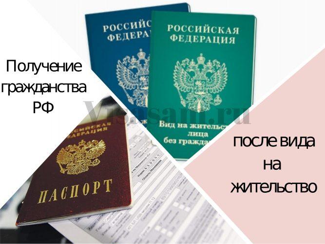 Список документов на гражданство по браку 2020