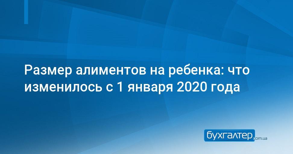 Минимальная сумма алиментов на ребенка - в 2020 году, для неработающих в москве, беларуси, спб в казахстане, украине, последние новости, размер, таблица