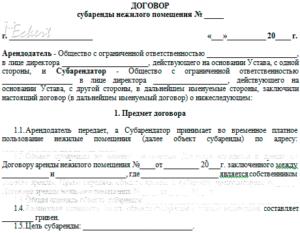 Всё о договоре субаренды нежилого помещения: образец для заключения его между юридическими и физическими лицами