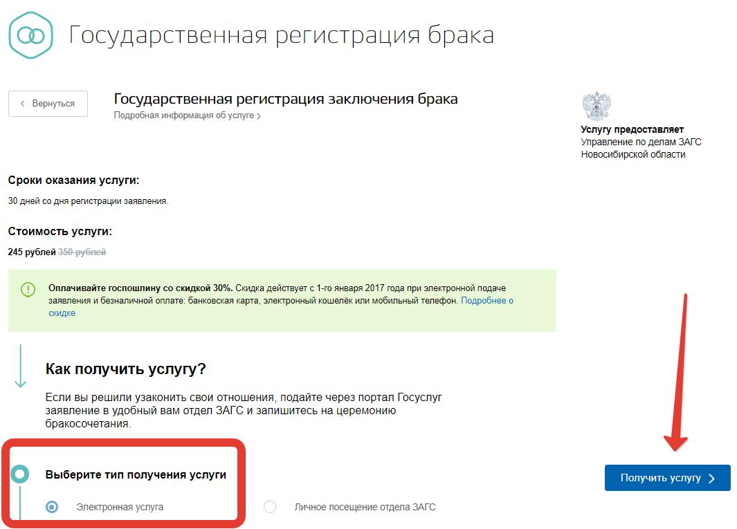 Подать заявление в загс на 2020 году в москве