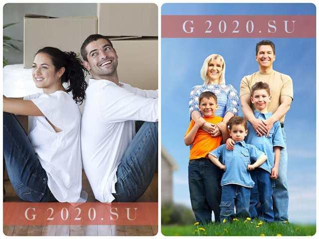 Как получить квартиру молодой семье бесплатно от государства
