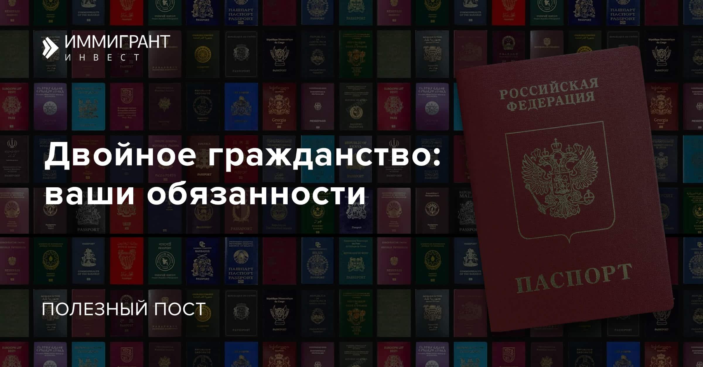 Получение второго гражданства россии