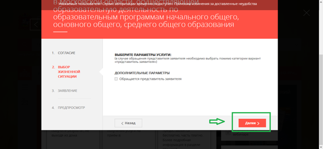 Компенсация за семейное обучение в москве 2020